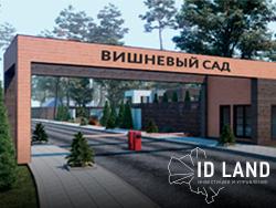 КП «Вишневый сад». Участки от 110 тыс. руб./сотка Акция! При покупке участка до 1 мая
